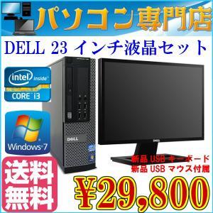 中古デスクトップパソコン23インチワイド液晶セット 送料無料 DELL 790 SFF Core i3-3.1GHz メモリ4GB HDD250GB DVD Windows 7 64bit キーボード マウス付 kiyoshishoji