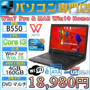 15.6型 東芝製 B550 Core i3 380M-2.53GHz メモリ4GB HDD160GB マルチ 無線LAN付 Windows7 Pro&MAR Windows10 Home WPS Office付【USB2.0、eSATA】|kiyoshishoji
