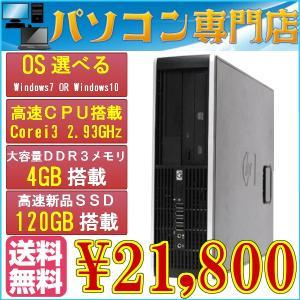 高速新品SSD搭載 中古パソコン本体 送料無料 HP 8100Elite Corei3-530 2.93GHz/大容量メモリ4GB/SSD120GB/DVDドライブ Windows7 Windows10