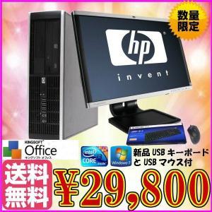 中古デスクトップパソコン大画面21.5インチワイド液晶セット 送料無料 HP8100 Elite Core i3-2.93GHz メモリ2GB HDD160GB Windows7 32bit キーボードマウス付|kiyoshishoji