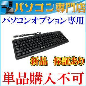 【単品購入不可】【当店パソコンとセット購入可】USB接続キーボード|kiyoshishoji