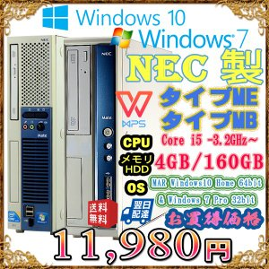 中古パソコン   富士通  Core i3 2.93GHz/HDD160GB/大容量メモリ4GB/DVDドライブ/Windows7&Windows10