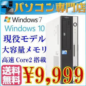 再入荷 厳選中古パソコンWindows7&Windows10   富士通 D550 Core2Duo 2.93GHz メモリ4GB HDD160GB DVDドライブ