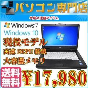 【セール】中古ノートパソコン 送料無料 富士通 A550 Core i5 2.40GHz/4GB/160GB/DVDドライブ/15.6型ワイド大画面 Windows7&Windows10/無線LAN/訳あり品