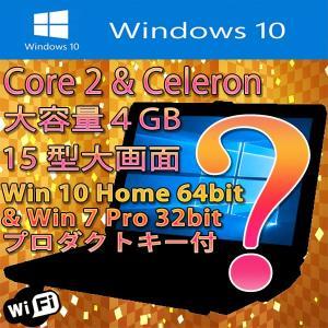 中古ノートパソコン  シークレット 大容量4GB 無線LAN Windows10 home 32bit&64bit 15型ワイド液晶 A4ワイド大画面 HDD160GB DVD 正規ライセンスキー付