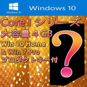 中古パソコン 大容量4GB 高速Core i3 Core i5 Core i7 Windows10 home 64bit Windows 7へ変更可能 シークレット省スペース 正規ライセンスキー付