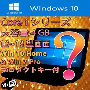 ノートパソコン 高速Core i3 i5 i7 大容量4GB 無線LAN付 Windows10 home 64bit Win7Proへ変更 12型ワイド液晶 B5ノート シークレット 正規ライセンスキー付