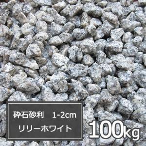 砂利 白御影 白 庭 ガーデニング おしゃれ 砕石砂利 1-2cm 100kg リリーホワイト