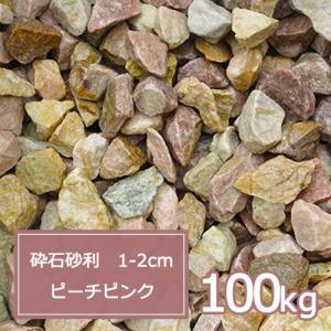 砂利 ピンク 庭 ガーデニング おしゃれ 砕石砂利 1-2cm 100kg ピーチピンク