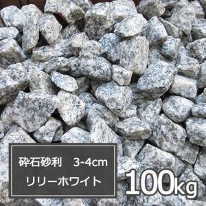 砂利 白御影 白 砕石砂利 3-4cm 100kg リリーホワイト