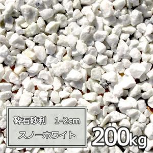 砂利 白 砕石砂利 1-2cm 200kg スノーホワイト