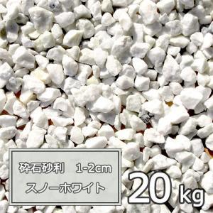 砂利 白 庭 ガーデニング おしゃれ 砕石砂利 1-2cm 20kg スノーホワイト