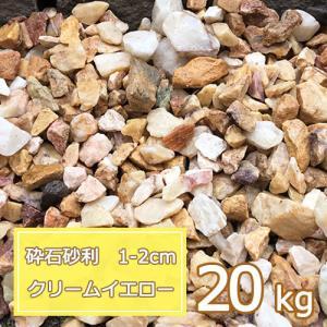 砂利 黄 庭 ガーデニング おしゃれ 砕石砂利 1-2cm 20kg クリームイエロー