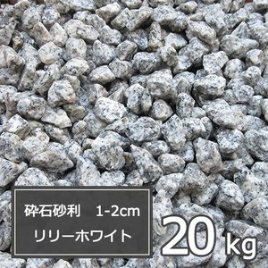砂利 白御影 白 庭 ガーデニング おしゃれ 砕石砂利 1-2cm 20kg リリーホワイト