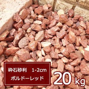 砂利 赤 庭 ガーデニング おしゃれ 砕石砂利 1-2cm 20kg ボルドーレッド