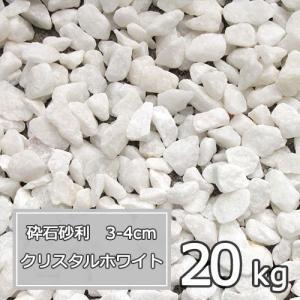 砂利 白 庭 ガーデニング おしゃれ 砕石砂利 3-4cm 20kg クリスタルホワイト