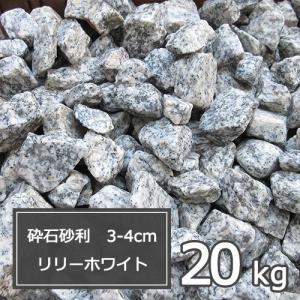 砂利 白御影 白 庭 ガーデニング おしゃれ 砕石砂利 3-4cm 20kg リリーホワイト