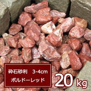 砂利 赤 庭 ガーデニング おしゃれ 砕石砂利 3-4cm 20kg ボルドーレッド