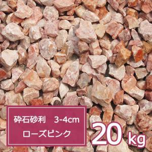 砂利 ピンク 庭 ガーデニング おしゃれ 砕石砂利 3-4cm 20kg ローズピンク