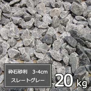 砂利 グレー 庭 ガーデニング おしゃれ 砕石砂利 3-4cm 20kg スレートグレー
