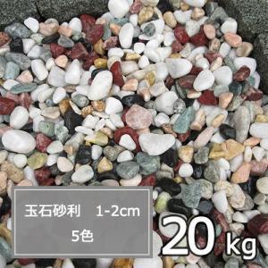 砂利 ミックス 庭 ガーデニング おしゃれ 玉石砂利 1-2cm 20kg 五色砂利 玉砂利