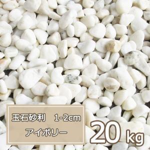 砂利 白 庭 ガーデニング おしゃれ 玉石砂利 1-2cm 20kg アイボリー 玉砂利