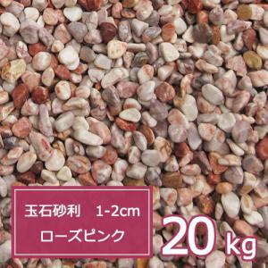 砂利 ピンク 庭 ガーデニング おしゃれ 玉石砂利 1-2cm 20kg ローズピンク 玉砂利