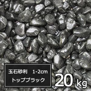 砂利 黒 庭 ガーデニング おしゃれ 玉石砂利 1-2cm 20kg トップブラック 玉砂利