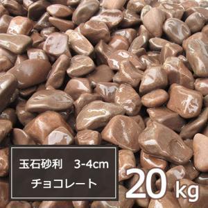 砂利 茶 庭 ガーデニング おしゃれ 玉石砂利 3-4cm 20kg チョコレート 玉砂利