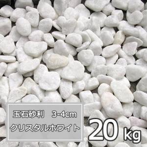 砂利 白 庭 ガーデニング おしゃれ 玉石砂利 3-4cm 20kg クリスタルホワイト 玉砂利