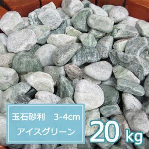砂利 緑 庭 ガーデニング おしゃれ 玉石砂利 3-4cm 20kg アイスグリーン 玉砂利