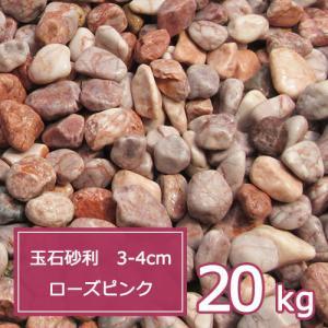砂利 ピンク 庭 ガーデニング おしゃれ 玉石砂利 3-4cm 20kg ローズピンク 玉砂利