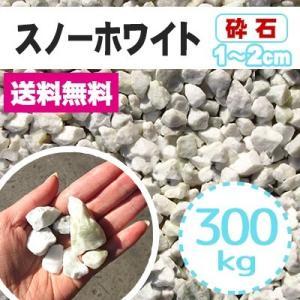 砂利 白 砕石砂利 1-2cm 300kg スノーホワイト