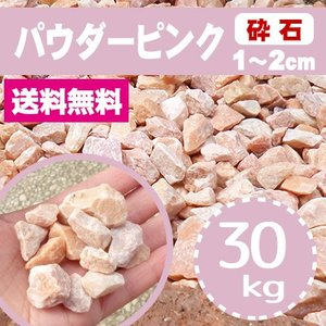 砕石砂利 パウダーピンク 1-2cm 30kg 送料無料