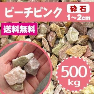 砂利 ピンク 砕石砂利 1-2cm 500kg ピーチピンク...