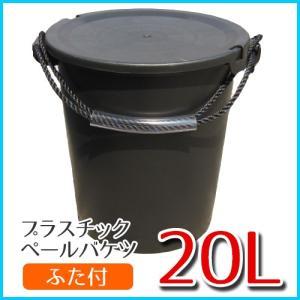 ■ 商品名 プラスチックペールバケツ 20L  ■ 素材 本体:R-PP 取っ手:ロープ持ち手  ■...