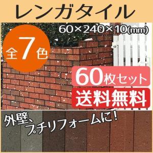 【送料無料】レンガタイル 60枚セット 全7色