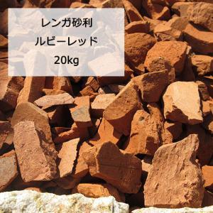 【送料無料】レンガチップ ルビーレッド 20kg