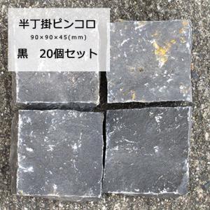 ピンコロ石 御影石 割肌 ピンコロ 半丁掛 黒 20個セット 約 90×90×45mm サイズ