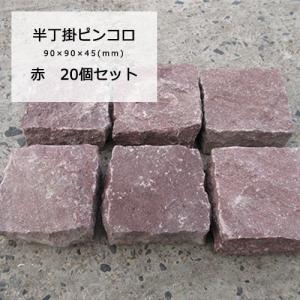 ピンコロ石 御影石 ピンコロ 半丁掛 赤 20個セット 約 90×90×45mm サイズ kiyoshiya