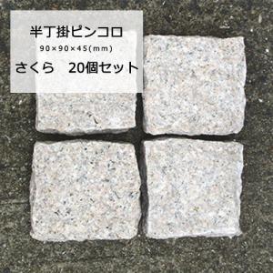 ピンコロ石 御影石 割肌 ピンコロ 半丁掛 さくら 20個セット 約 90×90×45mm サイズ