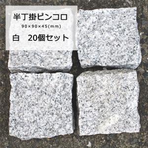 ピンコロ石 御影石 割肌 ピンコロ 半丁掛 白 20個セット 約 90×90×45mm サイズ