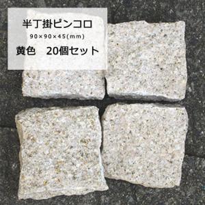 ピンコロ石 御影石 割肌 ピンコロ 半丁掛 黄 20個セット 錆 サビ 約 90×90×45mm サ...