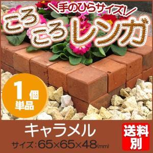 ■商品名 ころころレンガ キャラメル  ■内容量 1個セット  ■サイズ ・65×65×48(mm)...