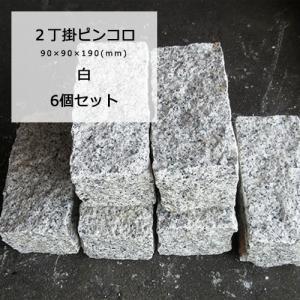 ピンコロ石 御影石 割肌 ピンコロ 2丁掛 白 6個セット 約 90×90×180~190mm サイ...