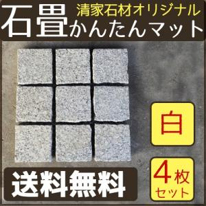 ピンコロ石 石畳 ピンコロ かんたんマット 4枚セット 白 当店オリジナル