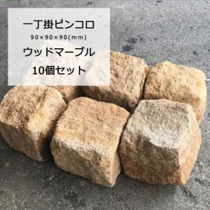 ピンコロ石 砂岩 ピンコロ 一丁掛 ウッドマーブル 10個セット 約 90×90×90mm サイズ