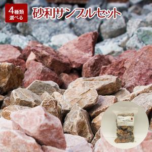 選べる砂利4種類サンプル(2〜4kg分)