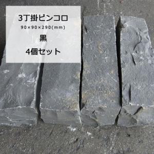 ピンコロ石 御影石 割肌 ピンコロ 3丁掛 黒 4個セット 約 90×90×270~290mm サイ...