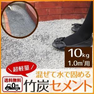 竹炭 セメント10kg 1平米分 簡単 歩道 駐車場 舗装 炭 補修